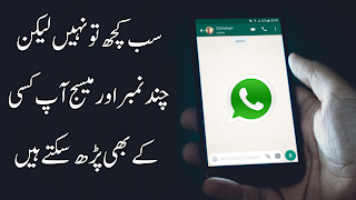 How To Read Someone Some WhatsApp Messages On Your Phone Possible?