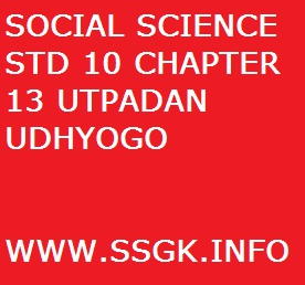 SOCIAL SCIENCE STD 10 CHAPTER 13 UTPADAN UDHYOGOSOCIAL SCIENCE STD 10 CHAPTER 13 UTPADAN UDHYOGO