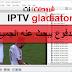الحلقة 263:القبلة سرفر IPTV gladiator المدفوع يبحث عنه الجميع بدون اي تقطيع وبعدة جودات