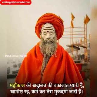 mahakal attitude shayari images