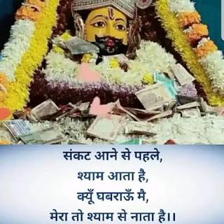 khatu shyam ji status in hindi for whatsapp