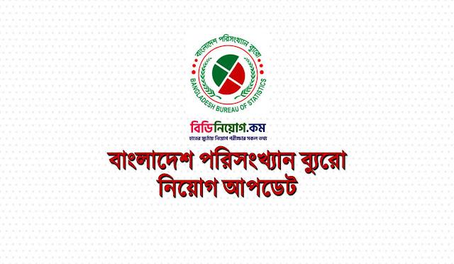 Bangladesh Bureau of Statistics (BBS) Exam Seat Plan 2019 Download