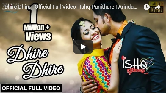 Ishq Punithare-new odia songs