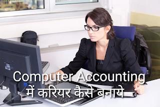 Computer accounting programs