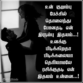 Tamil love quote for lover