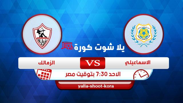 al-ismaily-vs-al-zamalek
