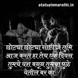 Life Success Status In Marathi