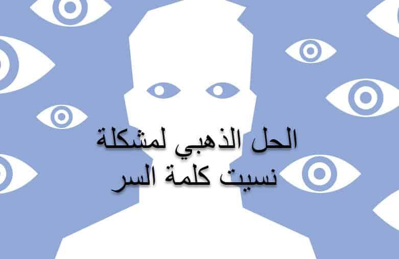 نسيت كلمة سر فيس بوك,نسيت كلمة السر الفيس بوك,استرجاع كلمة سر فيس بوك ,facebook password