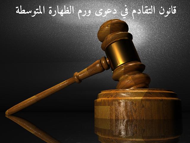 قانون-ورم-المتوسطة