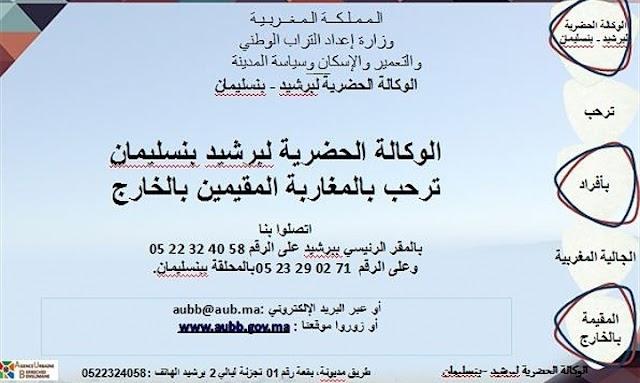 الوكالة الحضرية ببرشيد ترحب بالمغاربة المقيمين بالخارج لدراسة ملفاتهم المتعلقة بالتعمير