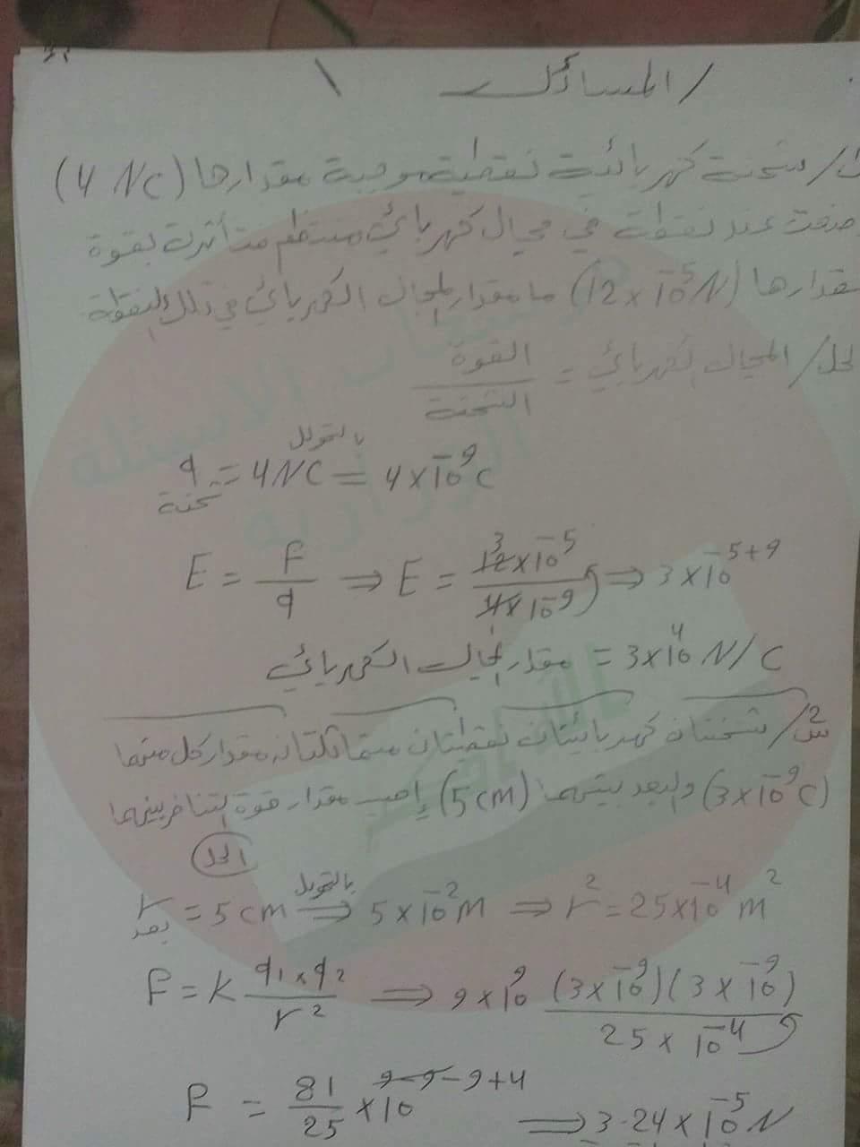 مرشحات مهمة مادة الفيزياء للصف الثالث متوسط مع الحلول 2019  - صفحة 4 FB_IMG_1465853933330