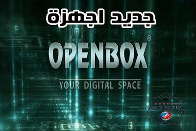 جديد الموقع الرسمي OPENBOX
