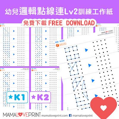 Mama Love Print 自製工作紙  - 幼兒邏輯點線連訓練 Join the dots to complete the patterns