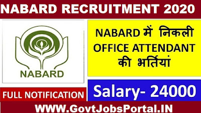 NABARD Office Attendant Notification 2020