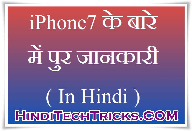 Iphone7-Facts-In-Hindi