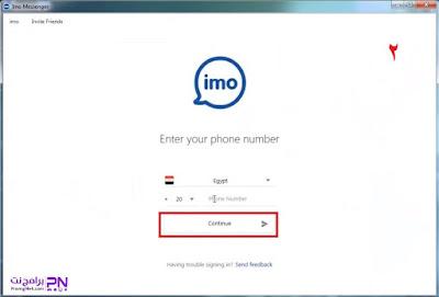 انشاء حساب ايمو جديد