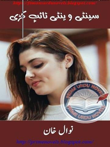 Senty Wenty type kurii novel online reading by Nawal Khan Complete