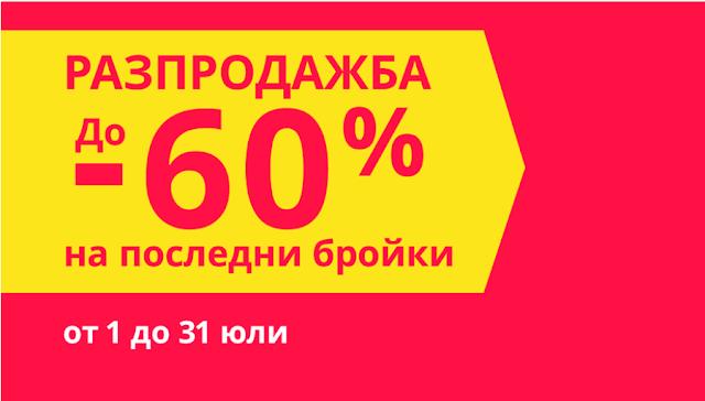 IKEA РАЗПРОДАЖБА до -60%