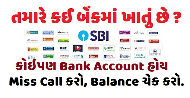 Check Your Bank Account Balance Through a Missed Call