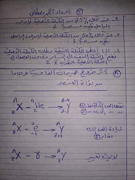 مراجعة قوانين كيمياء أولى ثانوي في 5 ورقات أ/ أحمد مصطفى 5