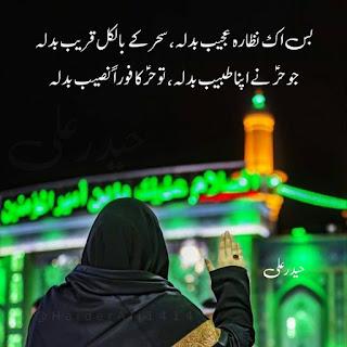 Karbala Poetry in Urdu 2 Lines Imam Hussain Urdu Shayari Karbala