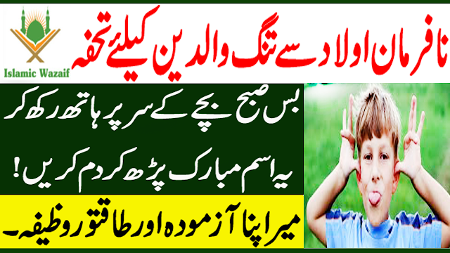 Wazifa For Disobdieant Children In Urdu/Na Farman  Aur Ziddi Bacho Kay Liye Wazifa/Islamic Wazaif