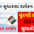 Chief Electoral Officer Gujarat Announces Brief Voter Peform Program 2020