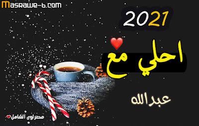 2021 احلى مع عبدالله