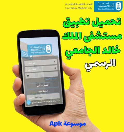 تطبيق مستشفى الملك خالد الجامعي