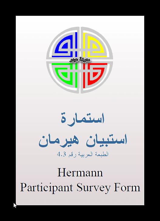 تحميل كتاب مقياس هيرمان pdf