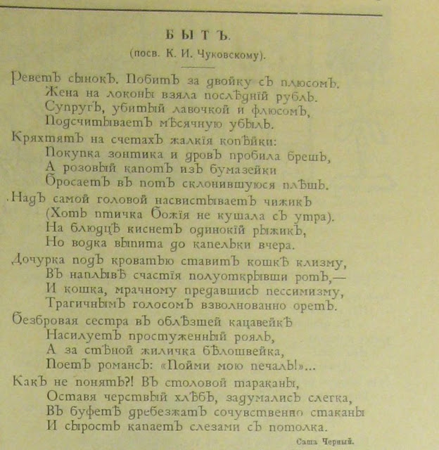 стихи Саши Черного