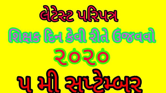 5 September 2020 Sixak Din Ujavani Karva babaat latest paripatra