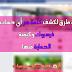 2 طرق لكشف كلمة سر أي حساب فيسبوك وكيفية الحماية منها