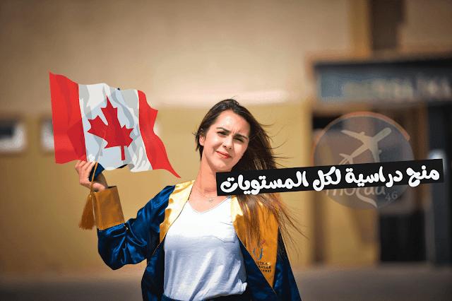 منح دراسية للدراسة في  كندا 2020 مدفوعة التكاليف