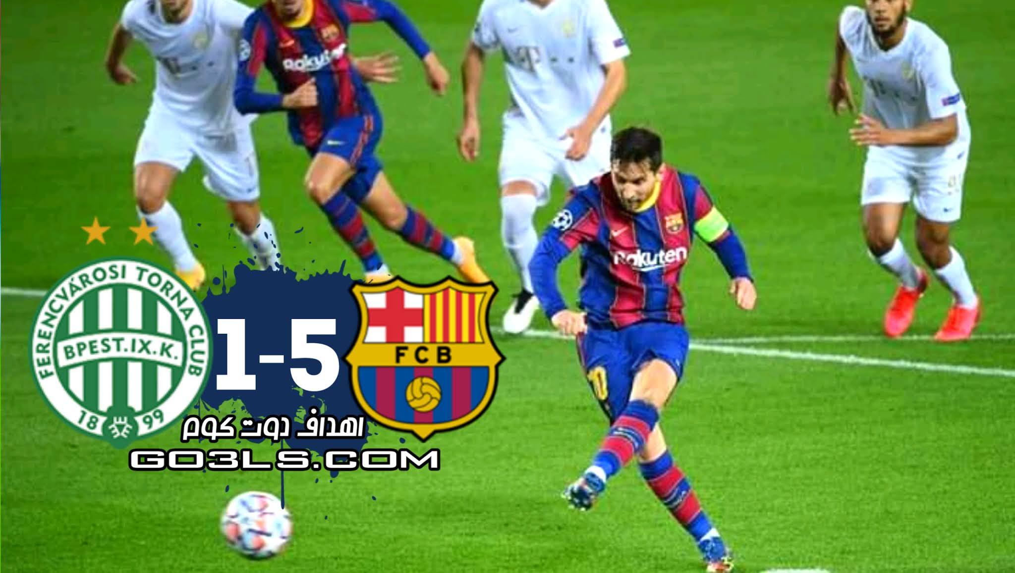اهداف برشلونة وفرينكفاروزي