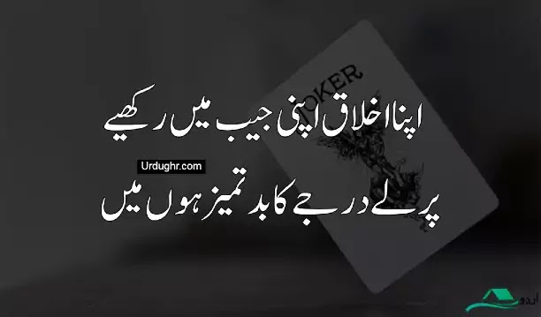 Ignorance Quotes in Urdu