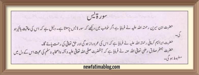 khwab mein surah e yaseen parhna,  dreaming of reading surah e yaseen in urdu,   khwab mein surah e yaseen parhna ibn e siren,  khwab mein surah e yaseen parhnay ki tabeer,