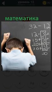 470 слов. все просто ученик решает задачу по математике 12 уровень