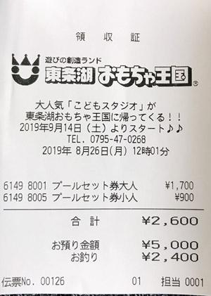 東条湖おもちゃ王国 2019/8/26 プール利用のレシート
