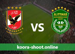 بث مباشر مباراة الاتحاد السكندري والأهلي اليوم بتاريخ 06/05/2021 الدوري المصري