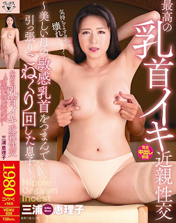 VENU-930 The Best Nipple Iki Relatives Intercourse-A Son Who Picked A Beautiful Mother's Sensitive Nipples And Turned It-Eriko Miura
