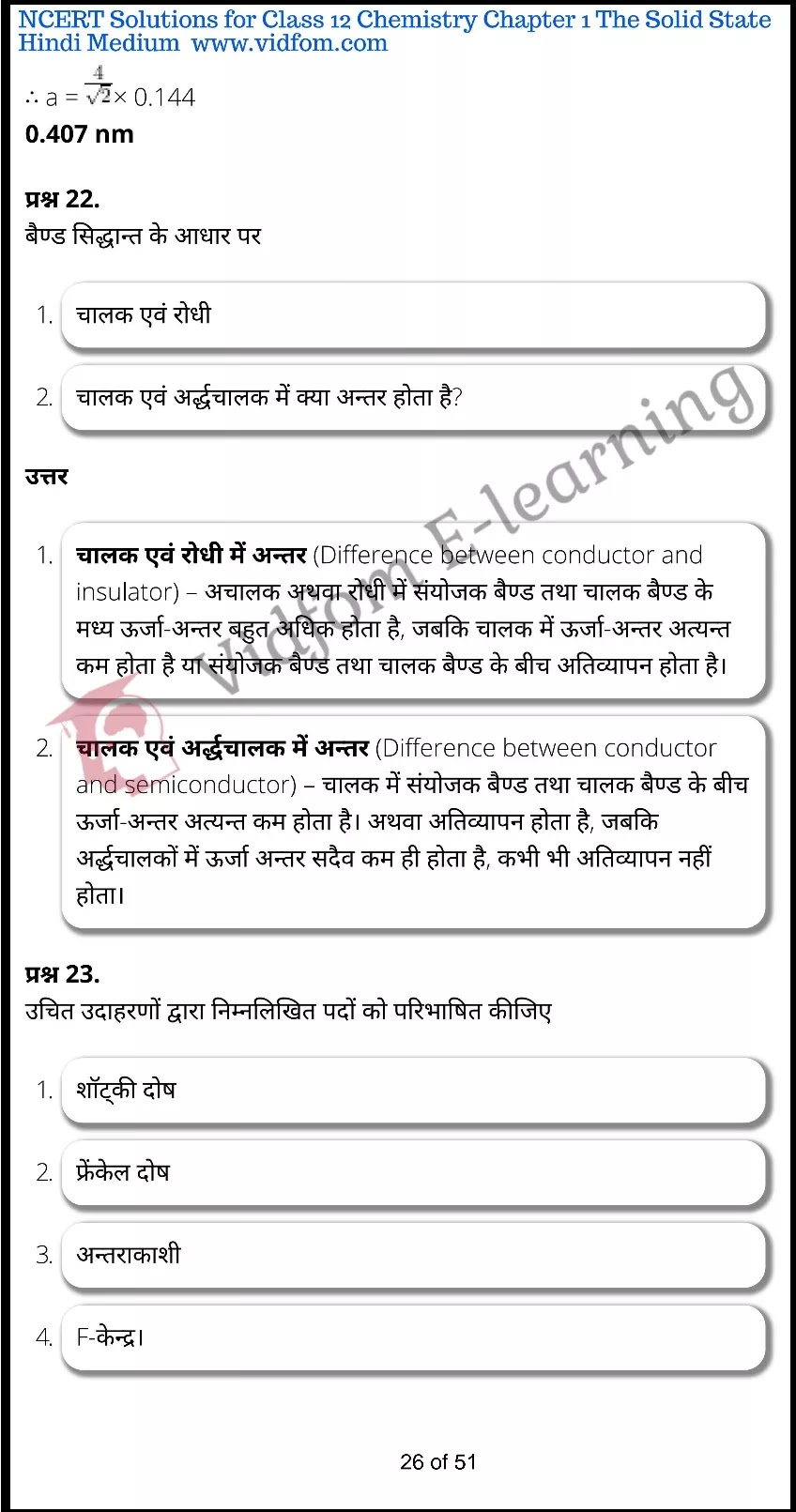 class 12 chemistry chapter 1 light hindi medium 26