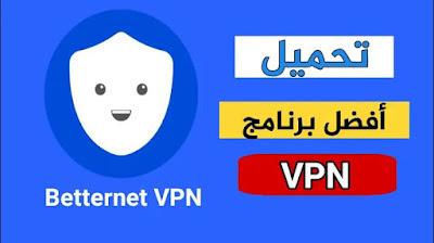 تحميل برنامج vpn للكمبيوتر سريع ومجاني مدى الحياة برابط مباشر 2021