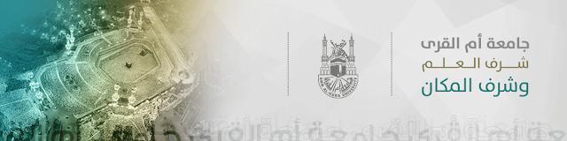 Dibuka Pendaftaran Beasiswa Ma'had Lughoh Universitas Ummul Qura Makkah 2017/2018