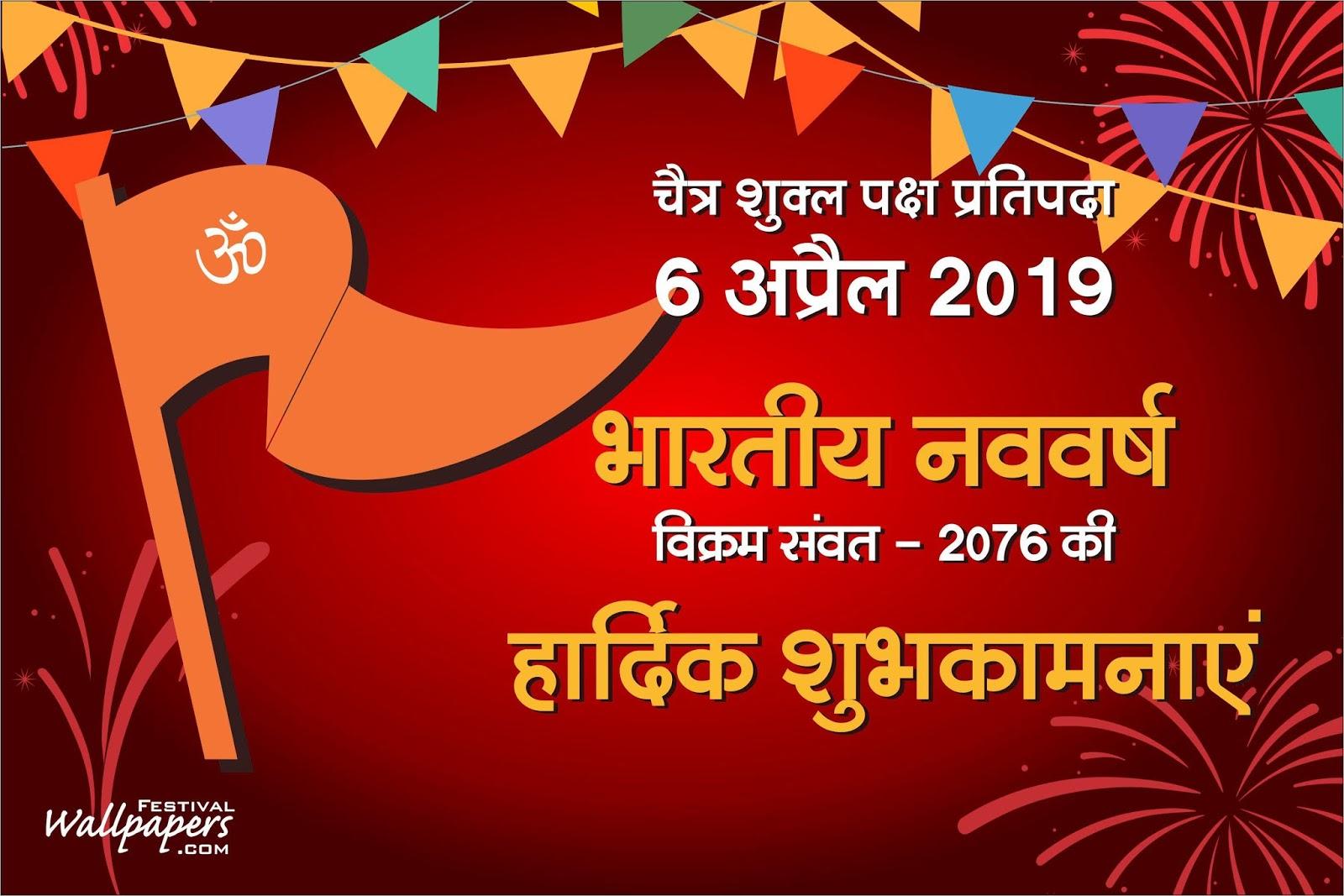 Hindu Nav Varsh 2019 Wishes in Hindi
