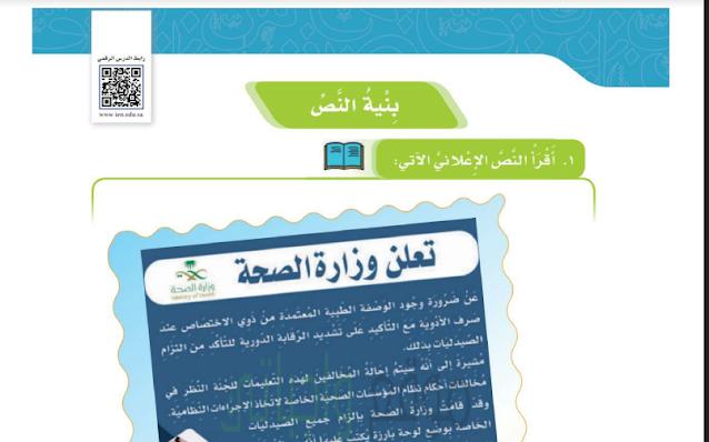 حل درس النص الإعلاني لغتي للصف الخامس ابتدائي
