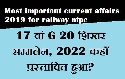 Most important current afairs 2019 for railway ntpc