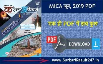 Mahendra Guru MICA June 2019 PDF | महेंद्रा गुरु जून 2019 करेंट अफेयर्स