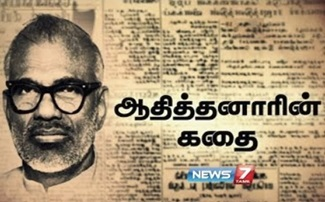 """Adithanar"" founder of the Dina Thanthi newspaper 