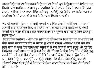 Diwali Essay in Punjabi Hindi